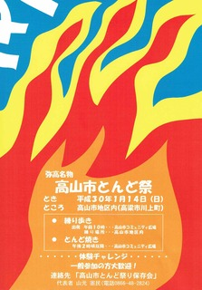 H30高山市とんど祭.JPG